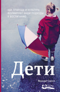 Deti_oblozhka_426