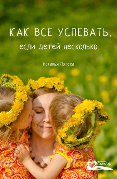 Kak_vse_uspevat_oblozhka_426