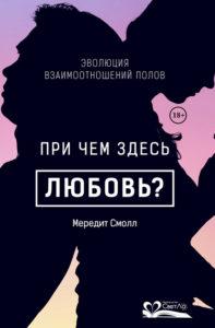 Lyubov_oblozhka_426