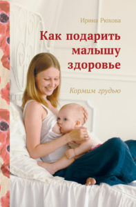 Podarit_malyshu_zdorovye_426