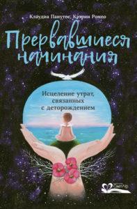 Prervavshiesya_nachinania_oblozhka_426