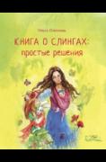 Kniga_sling_oblozhka_426