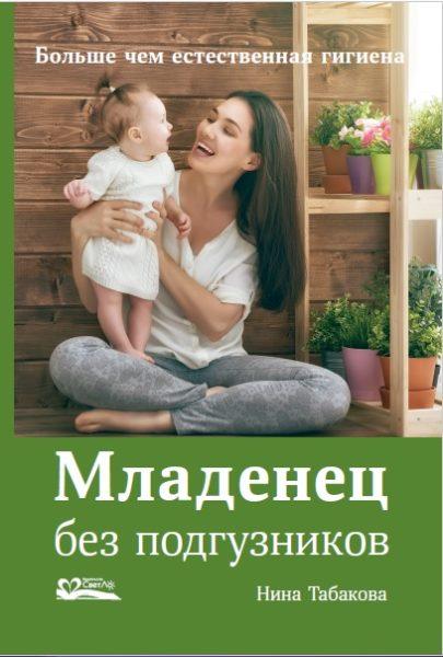 Младенец без подгузников